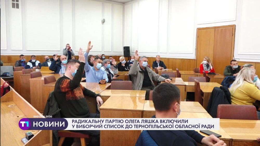Радикальну партію Олега Ляшка включили у виборчий список ...